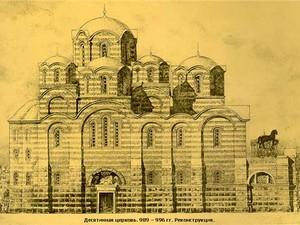 Реконструкция облика Десятинной церкви