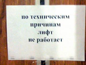 кражи лифтового оборудования в киеве