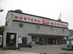 открытие кинотеатра жовтень