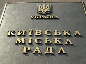 люстрационная комиссия киеврада