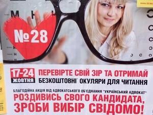 драка за очки