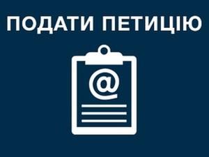 электронные петиции киев