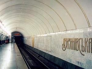 метро лукьяновская