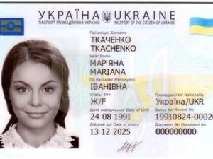 новый паспорт украина