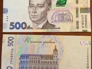 500 гривен новые