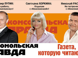 комсомольская правда в украине