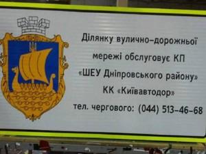 дорожный знак киев