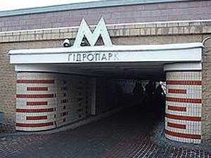 метро гидропарк