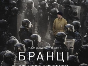 премьера киев