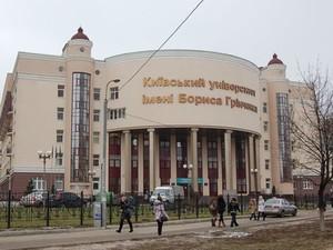 университет гринченко