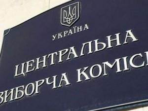 Кандидаты на пост президента Украины - 44 человека