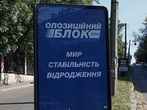 В Украине существуют уже три оппоблока