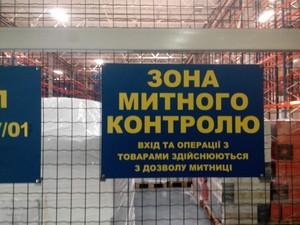 Государство не получило вывозную пошлину на сумму 255 тысяч гривен