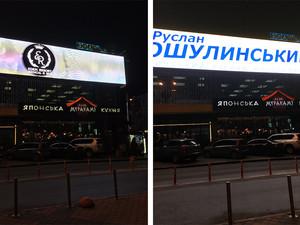 В частности, на них демонстрируют предвыборную рекламу Кошулинского