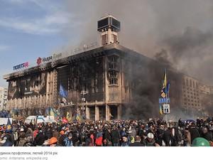 Пожар в здании профсоюзов в 2014 году