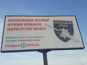«Начальник полиции Ирпень крышует наркоторговлю» - фейк